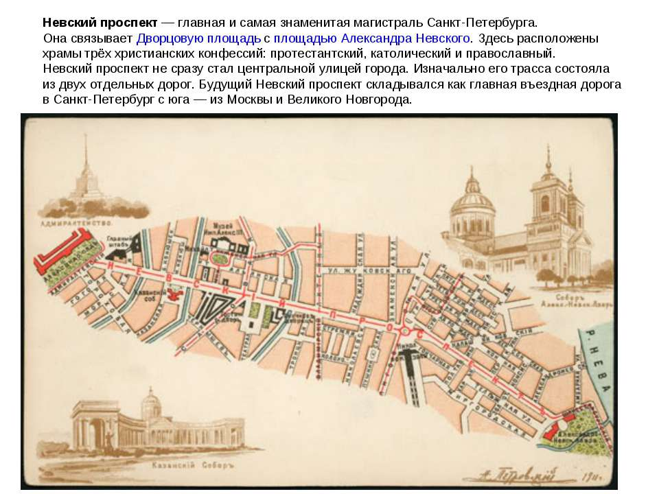 Невский проспект— главная исамая знаменитая магистраль Санкт-Петербурга. Он...