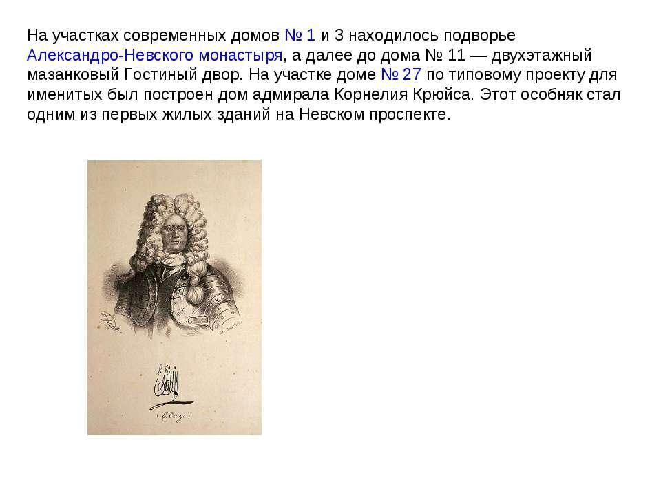 На участках современных домов №1 и 3находилось подворье Александро-Невского...