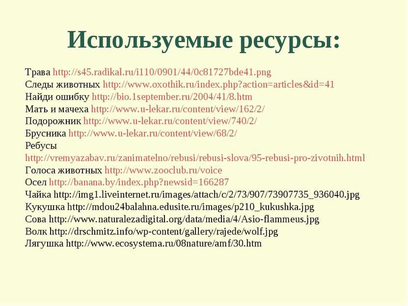 Используемые ресурсы: Трава http://s45.radikal.ru/i110/0901/44/0c81727bde41.p...