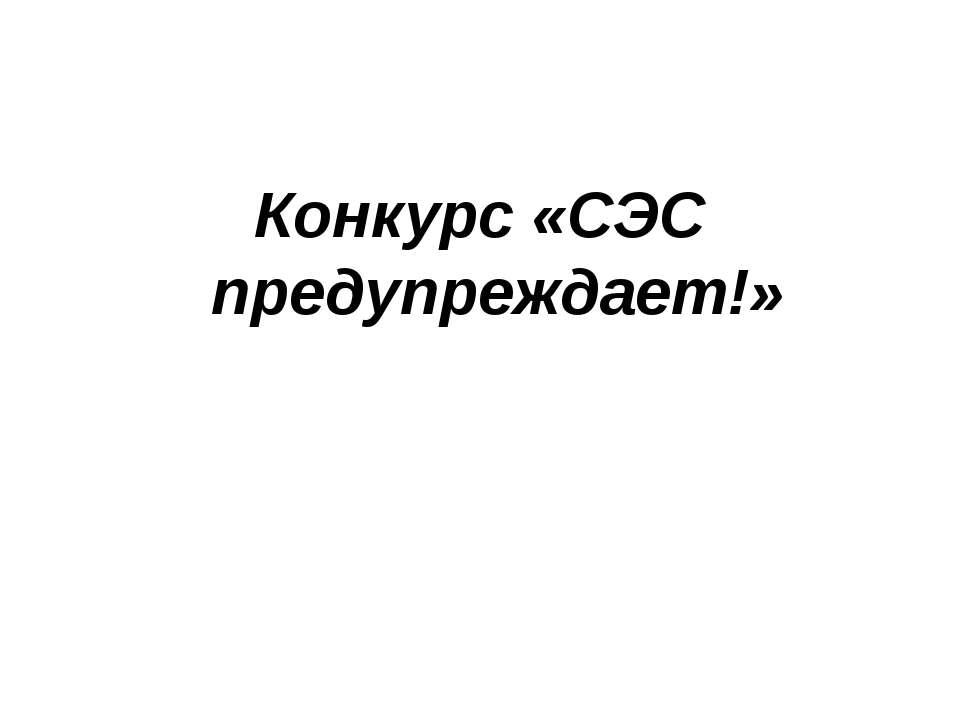 Конкурс «СЭС предупреждает!»