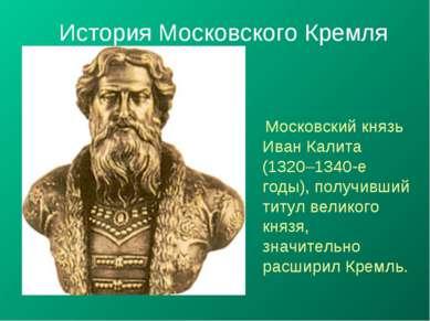 История Московского Кремля Московский князь Иван Калита (1320–1340-е годы), п...