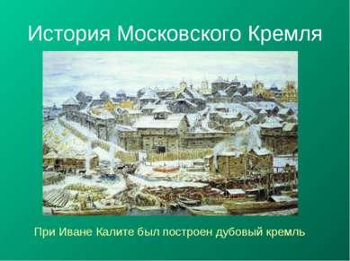 История Московского Кремля При Иване Калите был построен дубовый кремль