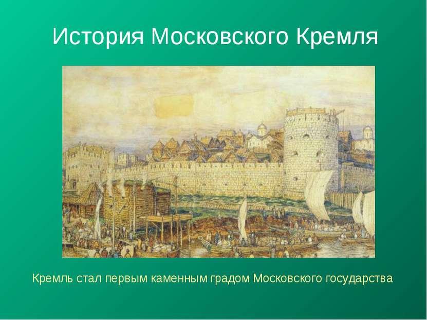 История Московского Кремля Кремль стал первым каменным градом Московского гос...