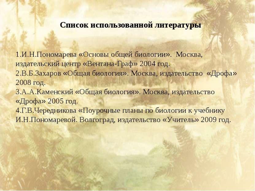 Список использованной литературы 1.И.Н.Пономарева «Основы общей биологии». Мо...