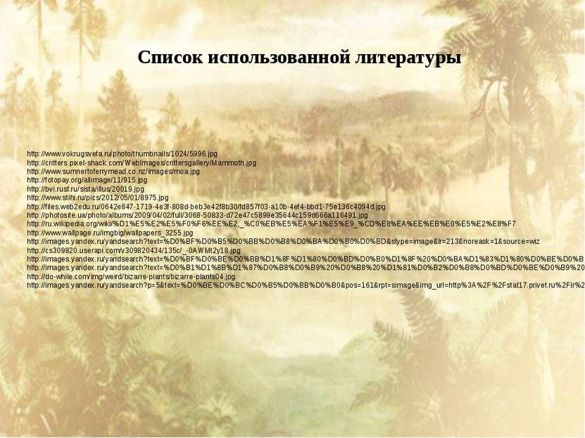 Список использованной литературы http://www.vokrugsveta.ru/photo/thumbnails/1...