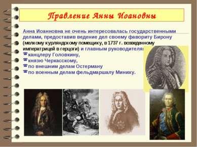 Анна Иоанновна не очень интересовалась государственными делами, предоставив в...