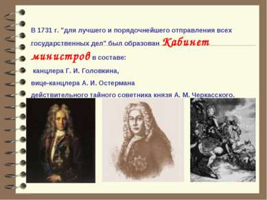 """В 1731 г. """"для лучшего и порядочнейшего отправления всех государственных дел""""..."""