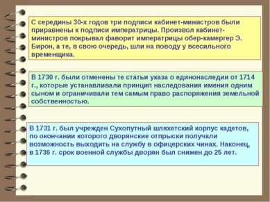 С середины 30-х годов три подписи кабинет-министров были приравнены к подписи...