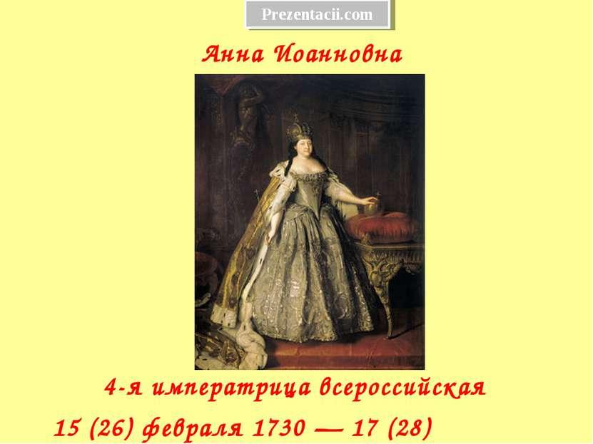 Анна Иоанновна 4-я императрица всероссийская 15 (26) февраля 1730—17 (28) о...