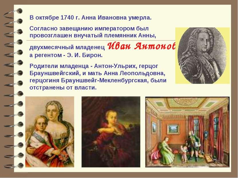 В октябре 1740 г. Анна Ивановна умерла. Согласно завещанию императором был пр...