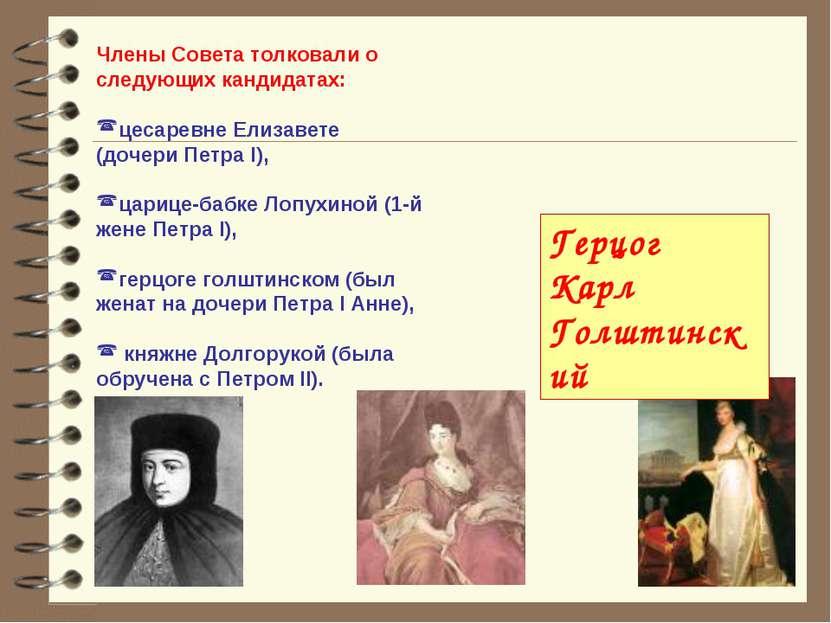 Члены Совета толковали о следующих кандидатах: цесаревне Елизавете (дочери Пе...