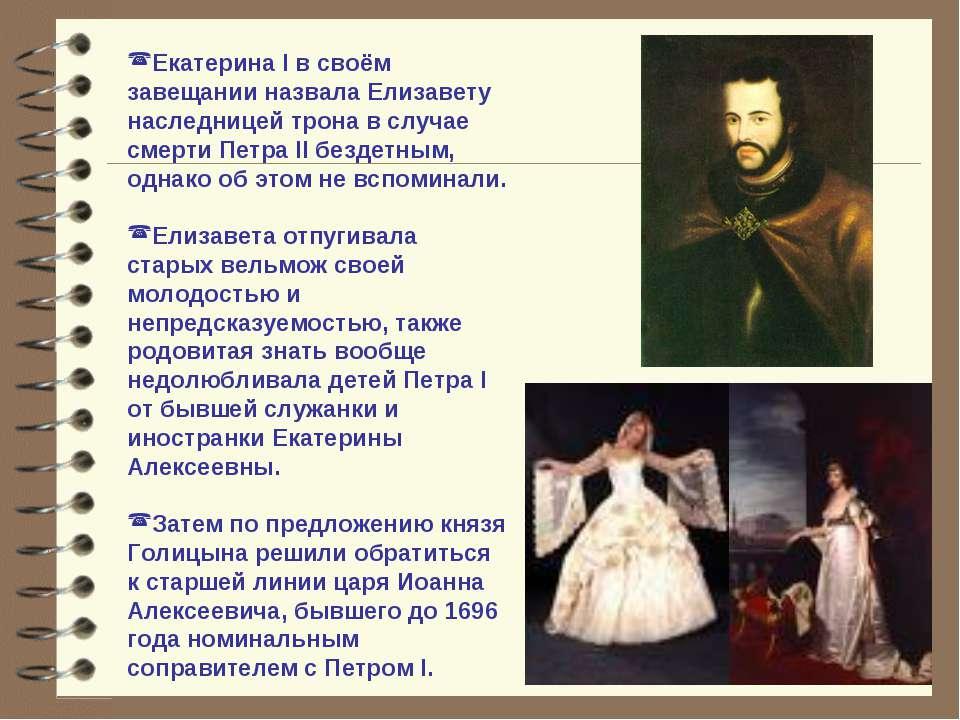 Екатерина I в своём завещании назвала Елизавету наследницей трона в случае см...