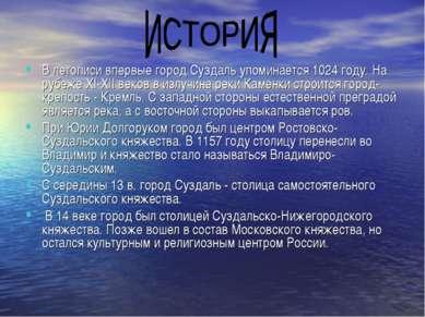 В летописи впервые город Суздаль упоминается 1024 году. На рубеже XI-XII веко...