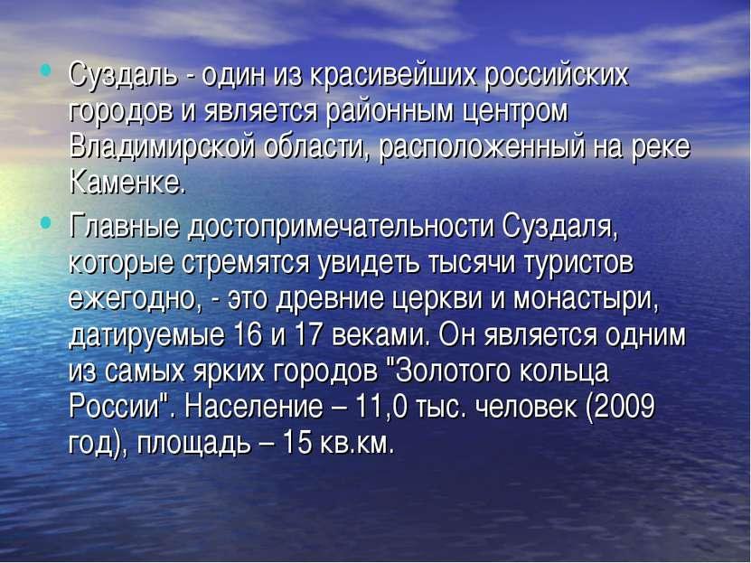 Суздаль - один из красивейших российских городов и является районным центром ...