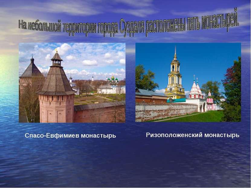 Спасо-Евфимиев монастырь Ризоположенский монастырь