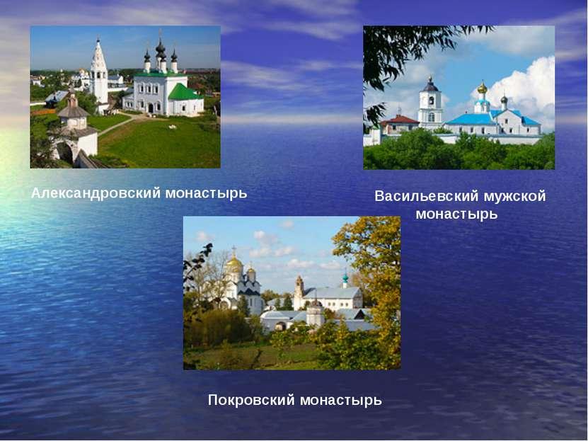 Александровский монастырь Васильевский мужской монастырь Покровский монастырь