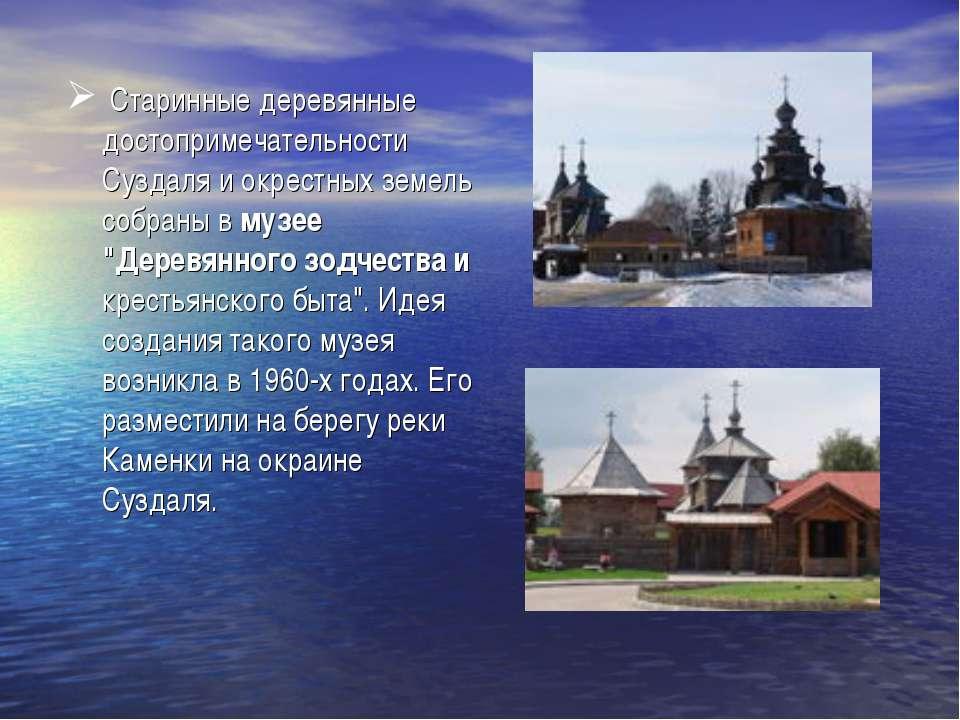 Старинные деревянные достопримечательности Суздаля и окрестных земель собраны...