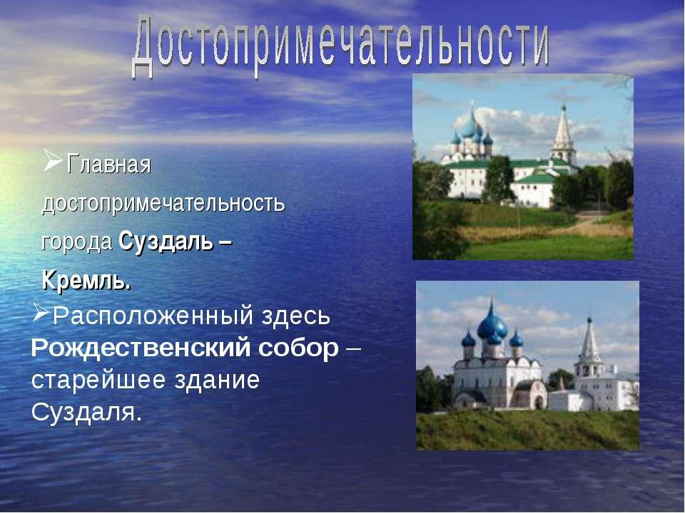 Главная достопримечательность города Суздаль – Кремль. Расположенный здесь Ро...