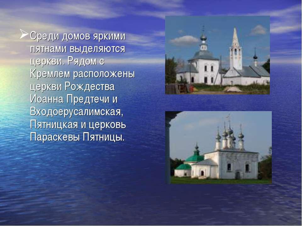 Среди домов яркими пятнами выделяются церкви. Рядом с Кремлем расположены цер...