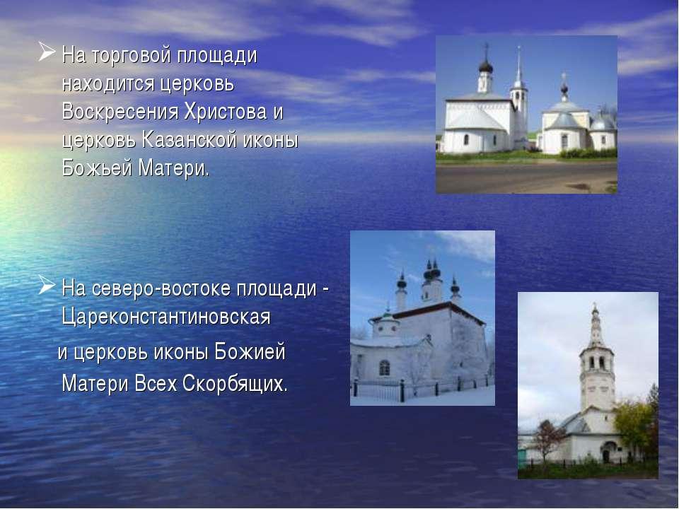На торговой площади находится церковь Воскресения Христова и церковь Казанско...