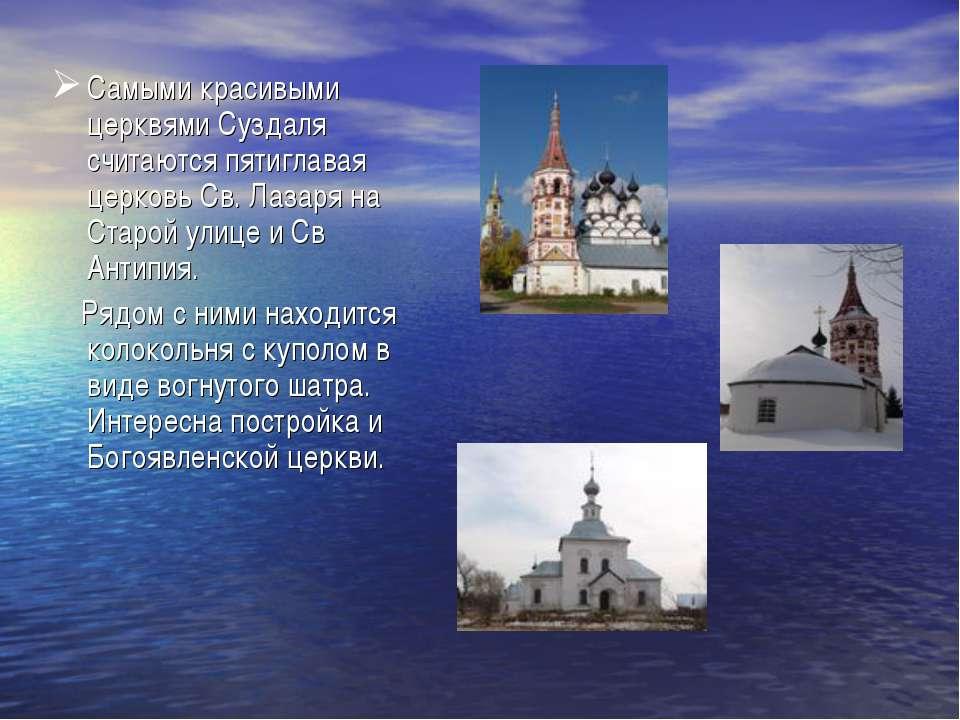 Самыми красивыми церквями Суздаля считаются пятиглавая церковь Св. Лазаря на ...
