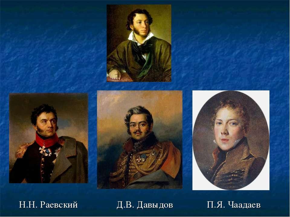 Н.Н. Раевский Д.В. Давыдов П.Я. Чаадаев