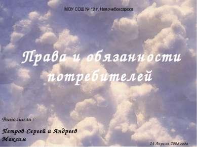МОУ СОШ № 12 г. Новочебоксарска Права и обязанности потребителей Выполнили : ...