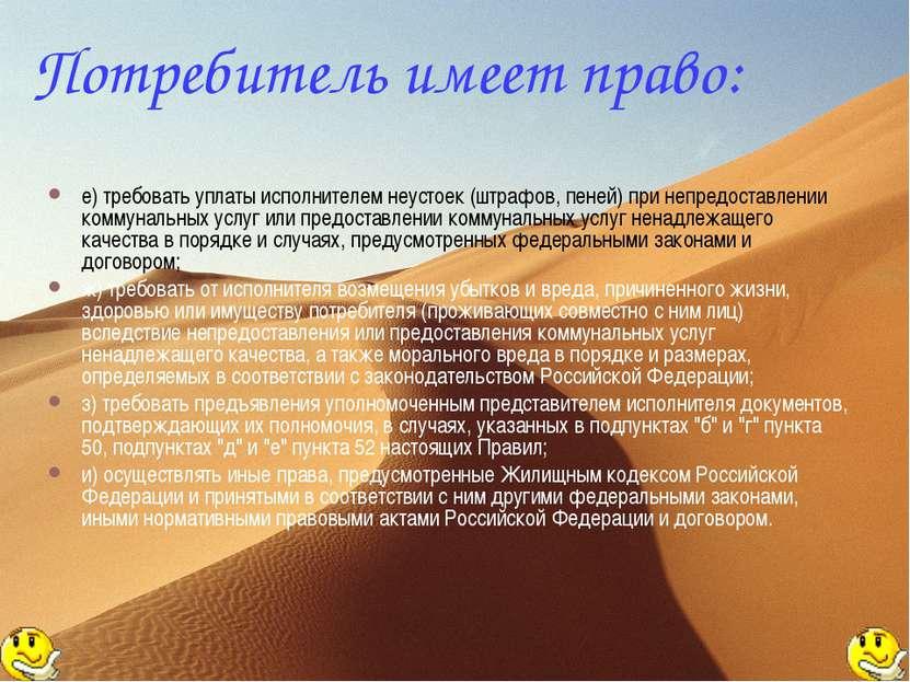 Потребитель имеет право: е) требовать уплаты исполнителем неустоек (штрафов, ...