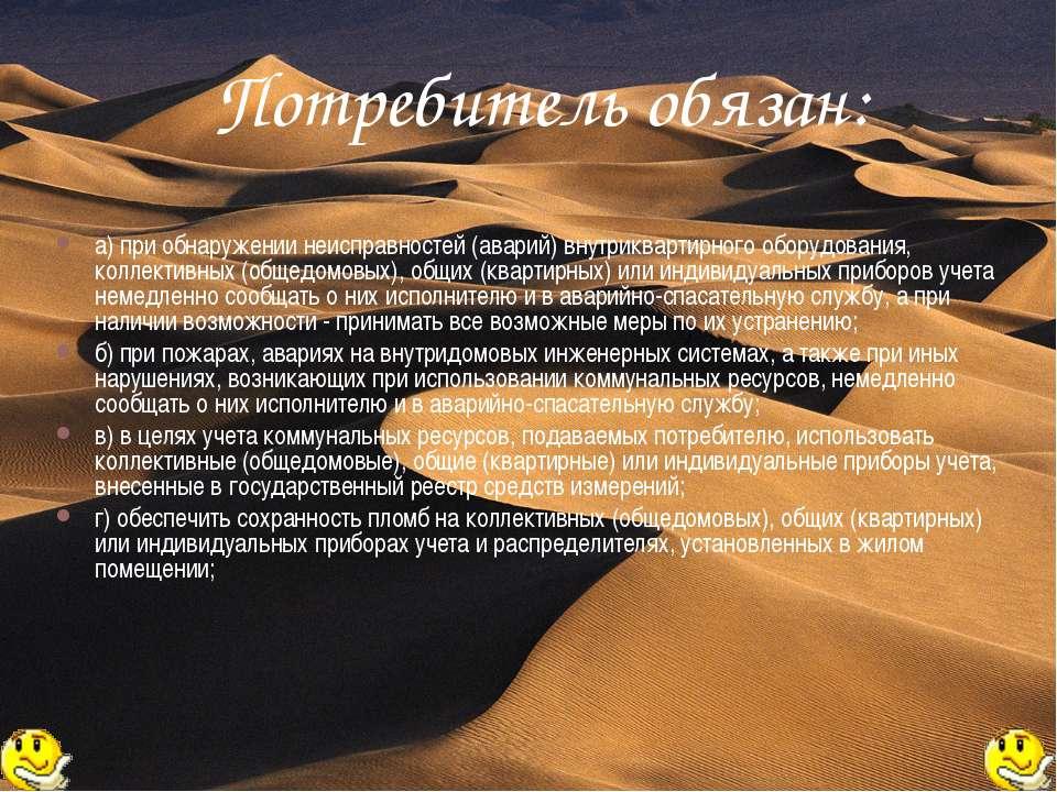 Потребитель обязан: а) при обнаружении неисправностей (аварий) внутриквартирн...