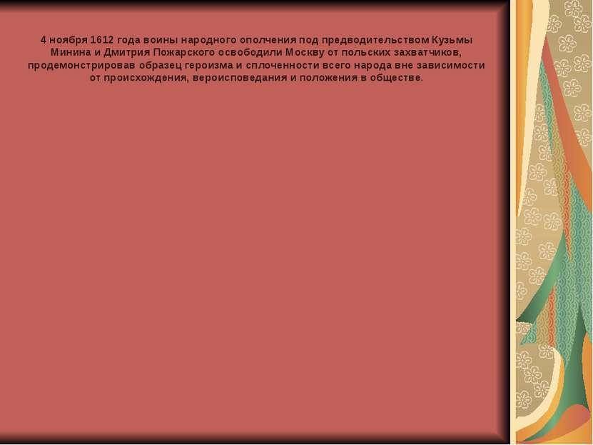 4 ноября 1612 года воины народного ополчения под предводительством Кузьмы Мин...
