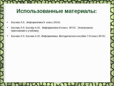 Использованные материалы: Босова Л.Л.. Информатика 8 класс.2015г. Босова Л.Л....