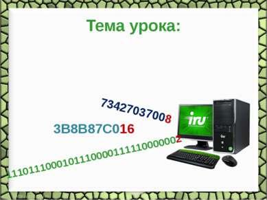 Тема урока: «Компьютерные системы счисления» 1110111000101110000111110000002 ...