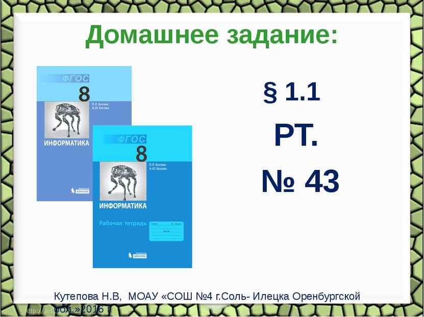Домашнее задание: § 1.1 РТ. № 43 Кутепова Н.В, МОАУ «СОШ №4 г.Соль- Илецка Ор...