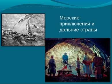 Морские приключения и дальние страны