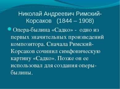 Николай Андреевич Римский-Корсаков (1844 – 1908) Опера-былина «Садко» - одно ...