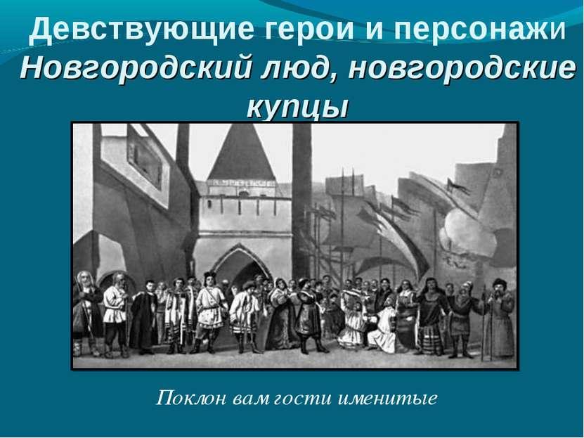 Девствующие герои и персонажи Новгородский люд, новгородские купцы Поклон вам...