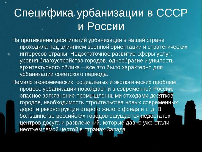 Специфика урбанизации в СССР и России На протяжении десятилетий урбанизация в...