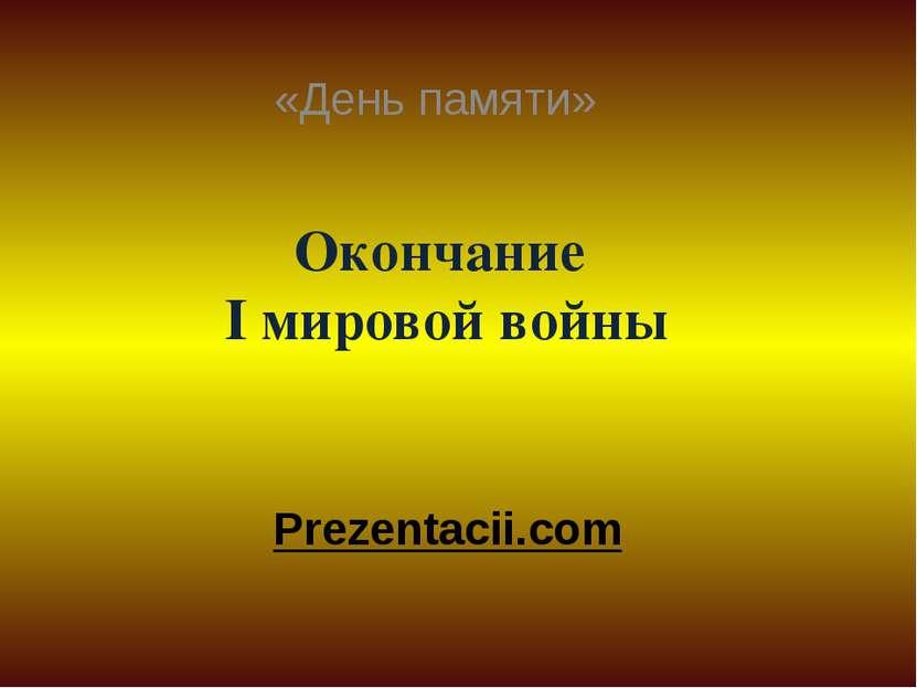 Окончание I мировой войны «День памяти» Prezentacii.com