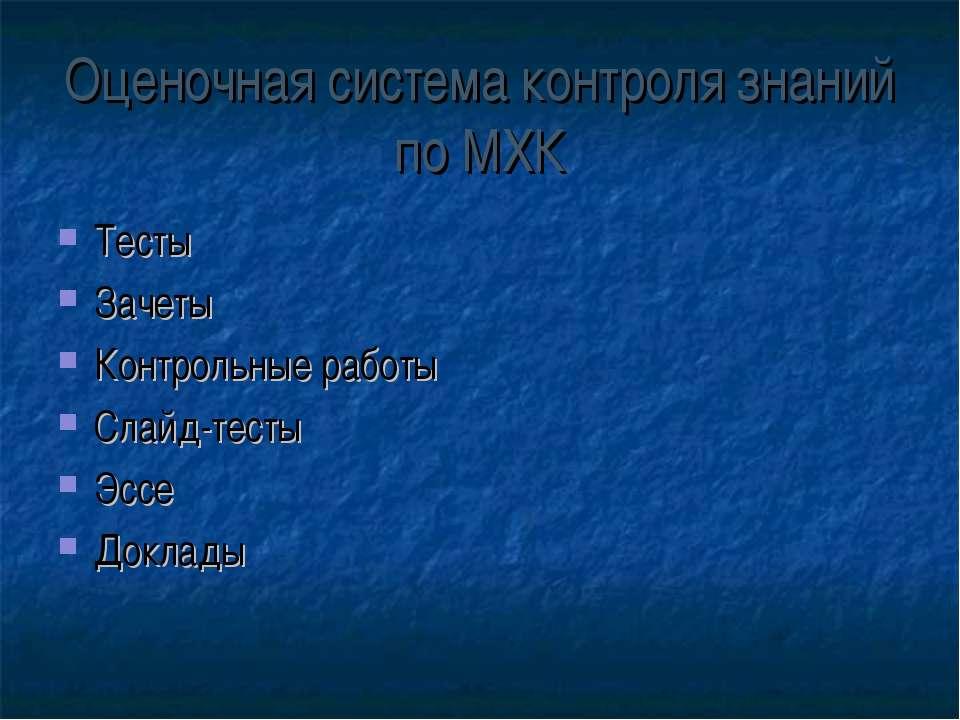 Оценочная система контроля знаний по МХК Тесты Зачеты Контрольные работы Слай...