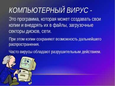 КОМПЬЮТЕРНЫЙ ВИРУС - Это программа, которая может создавать свои копии и внед...
