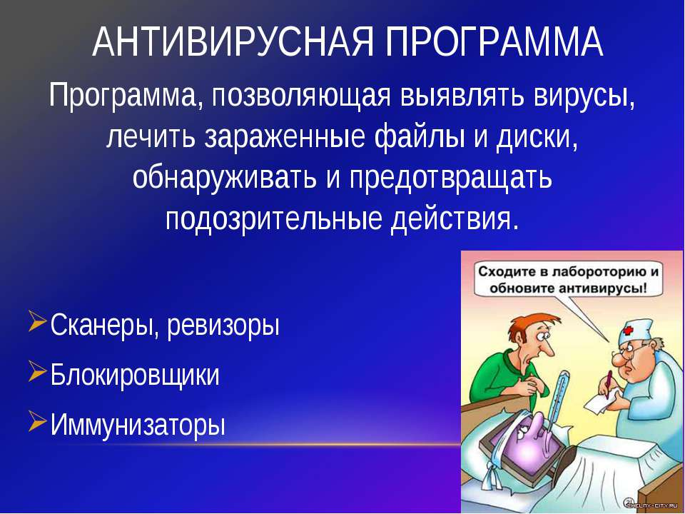 АНТИВИРУСНАЯ ПРОГРАММА Программа, позволяющая выявлять вирусы, лечить заражен...
