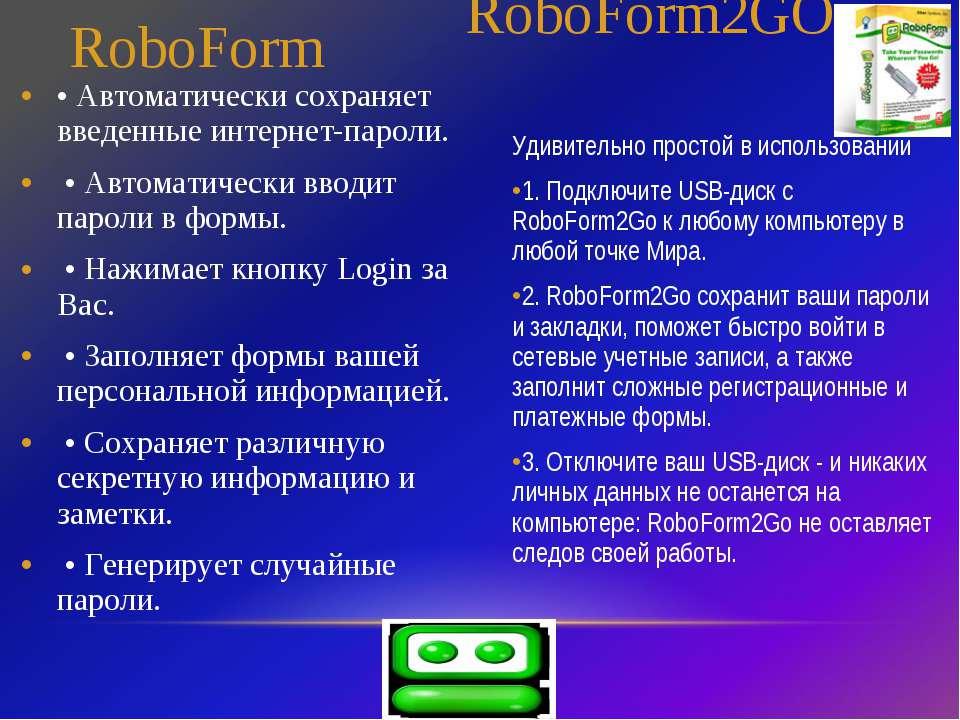 Удивительно простой в использовании 1. Подключите USB-диск с RoboForm2Go к лю...