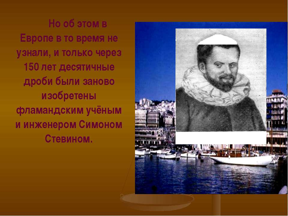 Но об этом в Европе в то время не узнали, и только через 150 лет десятичные д...