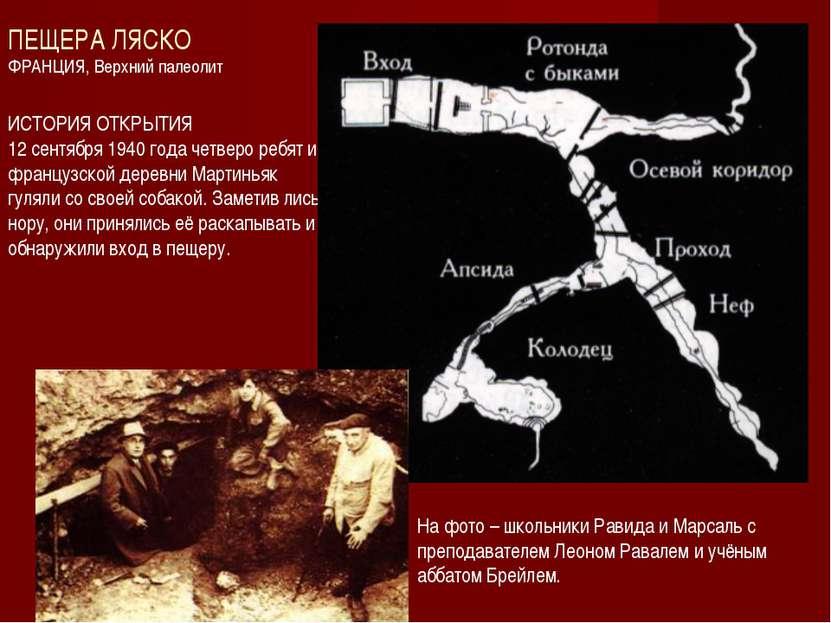 ПЕЩЕРА ЛЯСКО ФРАНЦИЯ, Верхний палеолит ИСТОРИЯ ОТКРЫТИЯ 12 сентября 1940 года...