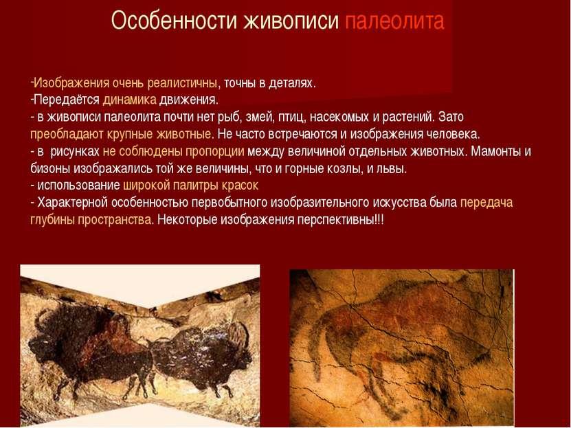 Особенности живописи палеолита Изображения очень реалистичны, точны в деталях...