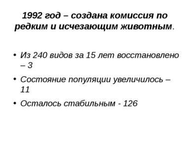 1992 год – создана комиссия по редким и исчезающим животным. Из 240 видов за ...