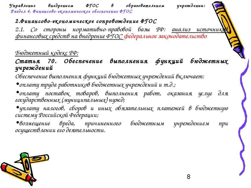 Управление внедрением ФГОС в образовательном учреждении: Раздел 4. Финансово-...