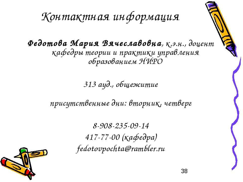 Контактная информация Федотова Мария Вячеславовна, к.э.н., доцент кафедры тео...