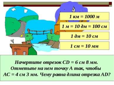 1 км = 1000 м 1 м = 10 дм = 100 см 1 дм = 10 см 1 см = 10 мм Начертите отрезо...
