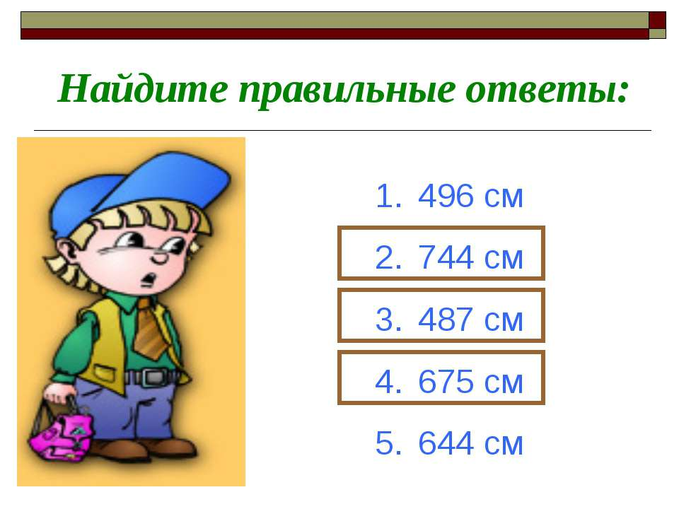 496 см 744 см 487 см 675 см 644 см Найдите правильные ответы: